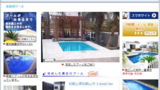 1件数百万円の工事を毎月ネット経由で受注するプール工事会社