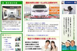 自動車の板金塗装修理のホームページを制作